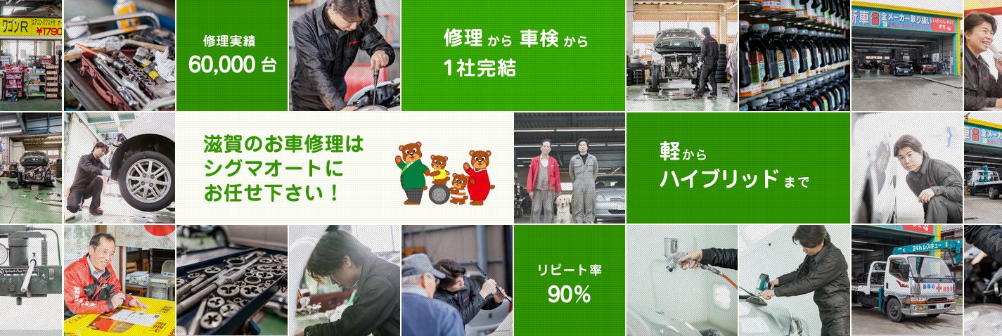 滋賀県のクルマのプロ